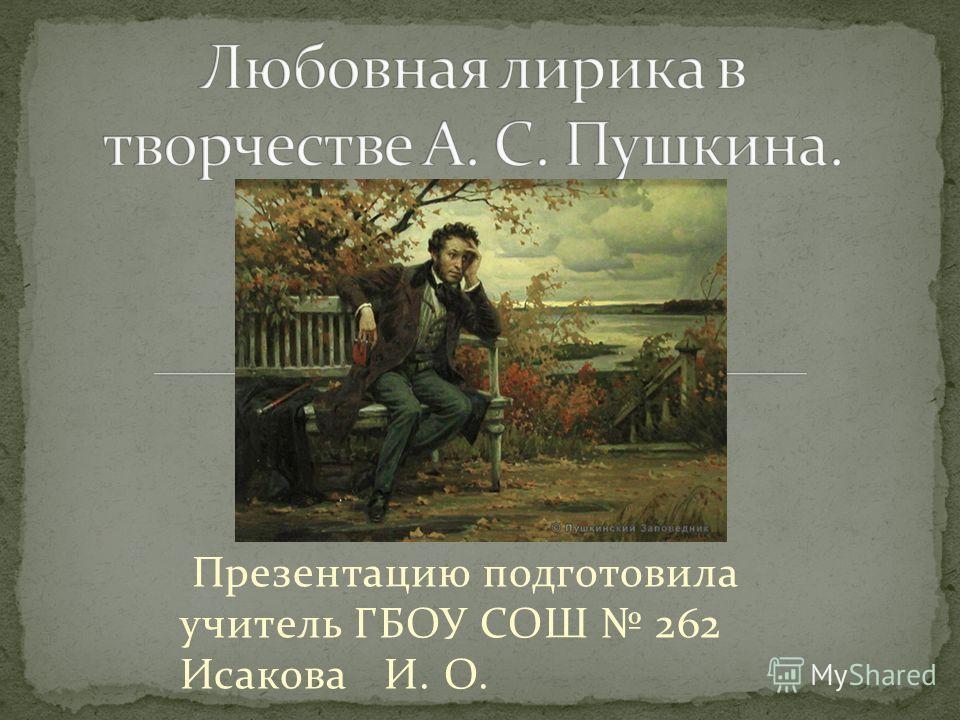 Презентацию подготовила учитель ГБОУ СОШ 262 Исакова И. О.