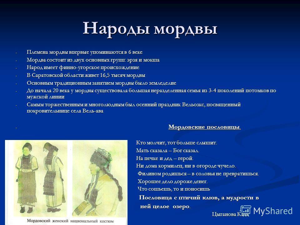 Мое любимое казахское блюдо – бешбармак. Бешбармак (каз. беш бармак «пять пальцев», «пятерня») -одно из основных национальных блюд казахов. Кочевые племена во время приёма пищи не употребляли столовые приборы, а брали мясо руками. Это название блюда
