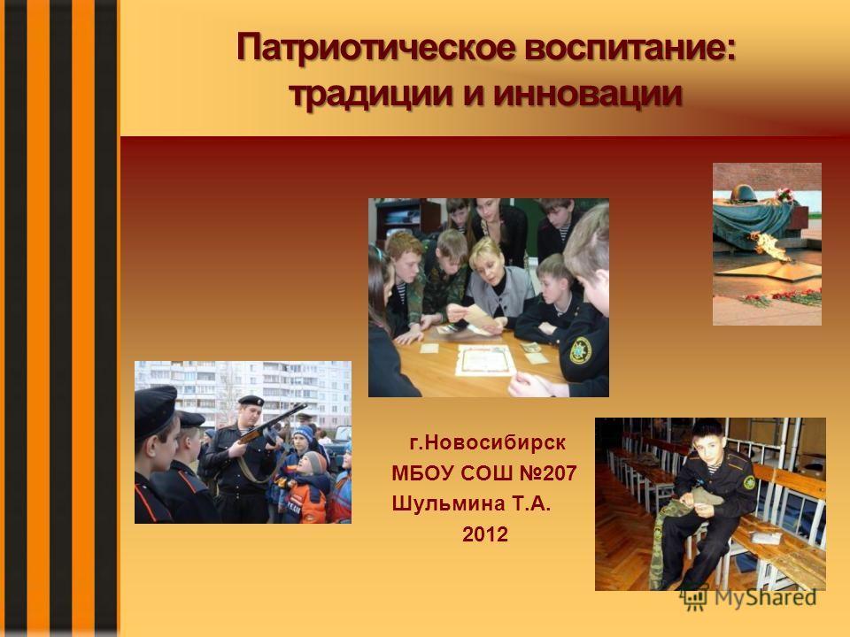Патриотическое воспитание: традиции и инновации г.Новосибирск МБОУ СОШ 207 Шульмина Т.А. 2012