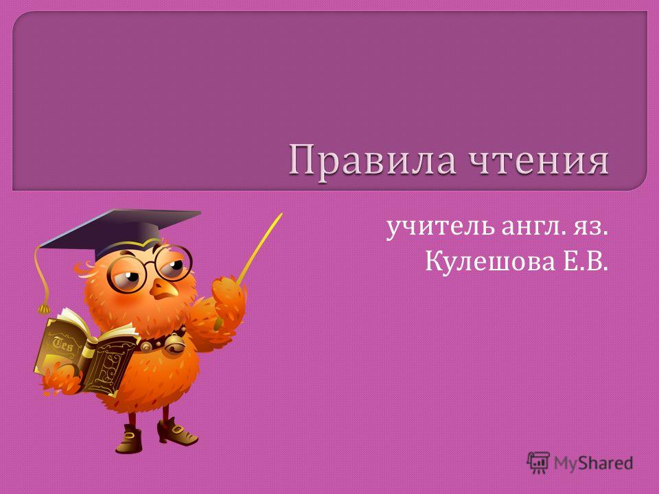 учитель англ. яз. Кулешова Е. В.