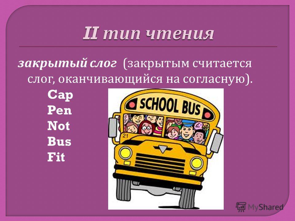 закрытый слог ( закрытым считается слог, оканчивающийся на согласную ). Cap Pen Not Bus Fit