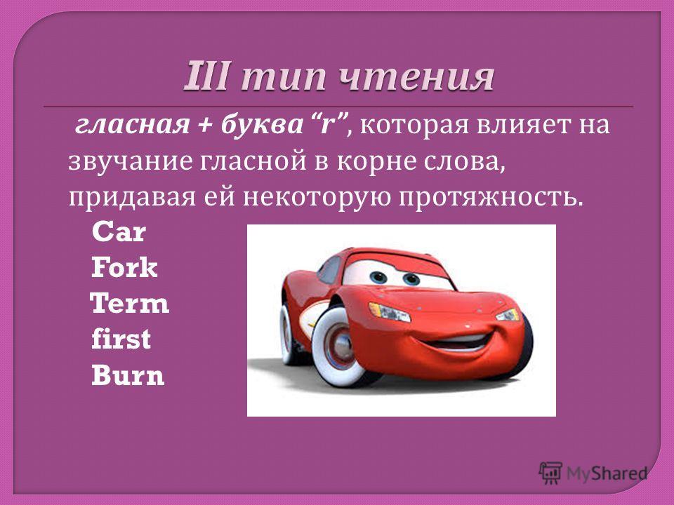 гласная + буква r, которая влияет на звучание гласной в корне слова, придавая ей некоторую протяжность. Car Fork Term first Burn