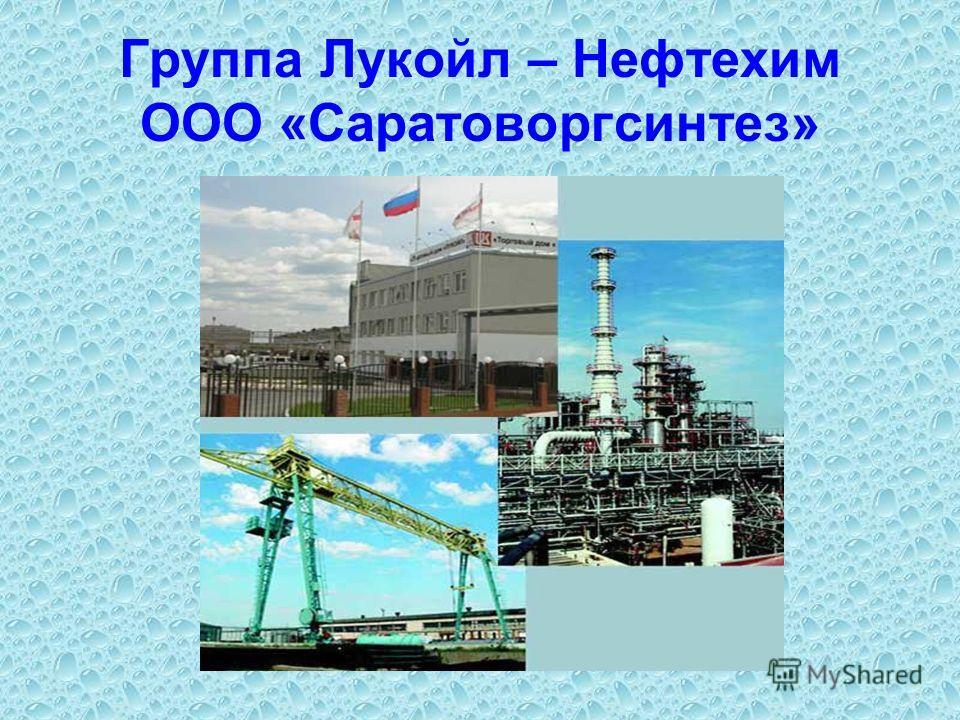Группа Лукойл – Нефтехим ООО «Саратоворгсинтез»