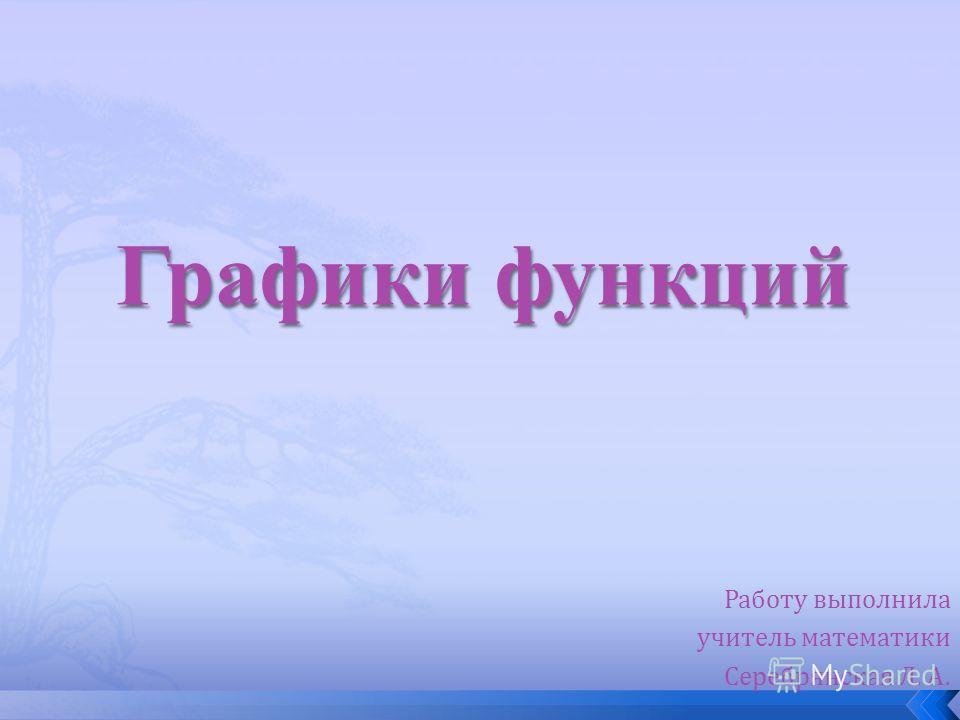 Работу выполнила учитель математики Серебрянская Л. А.