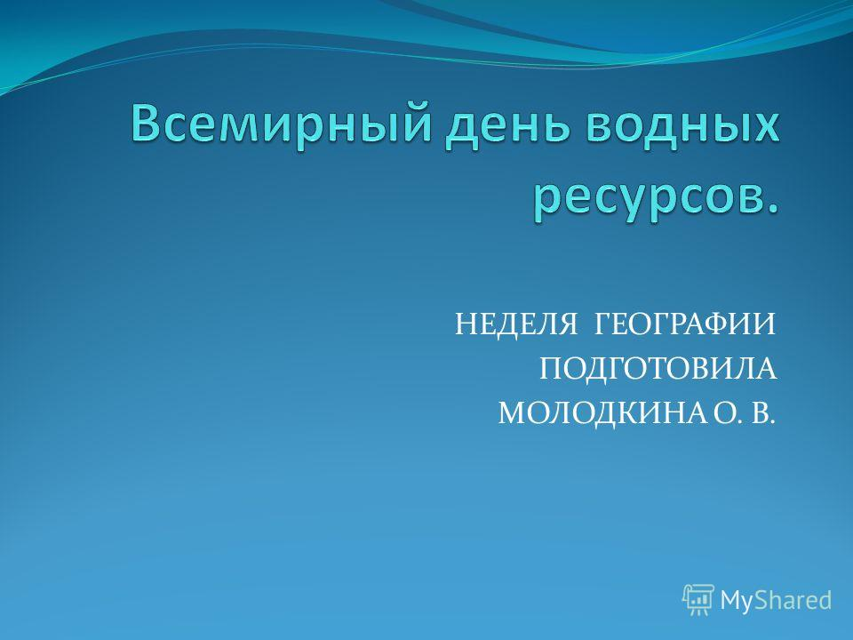 НЕДЕЛЯ ГЕОГРАФИИ ПОДГОТОВИЛА МОЛОДКИНА О. В.