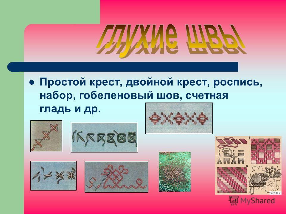 Простой крест, двойной крест, роспись, набор, гобеленовый шов, счетная гладь и др.