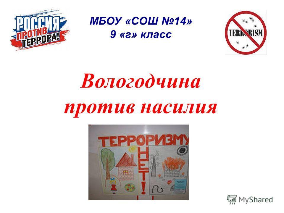 МБОУ «СОШ 14» 9 «г» класс Вологодчина против насилия