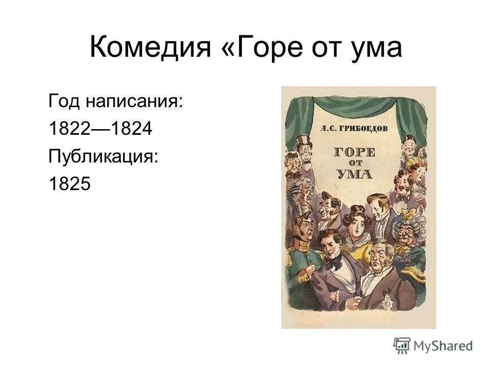 Комедия «Горе от ума Год написания: 18221824 Публикация: 1825