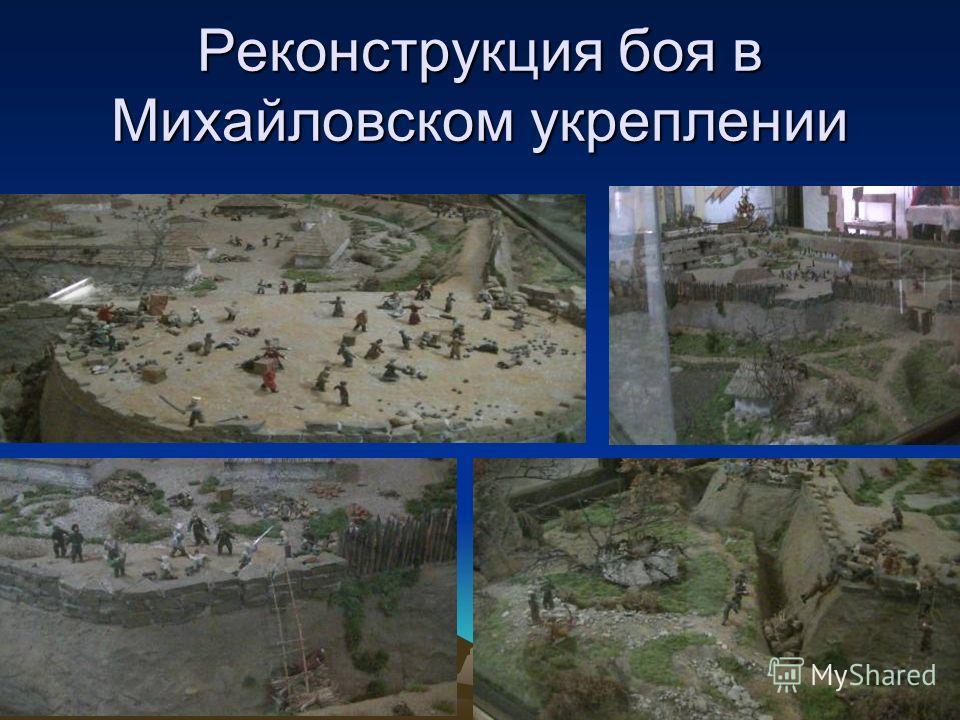 Реконструкция боя в Михайловском укреплении