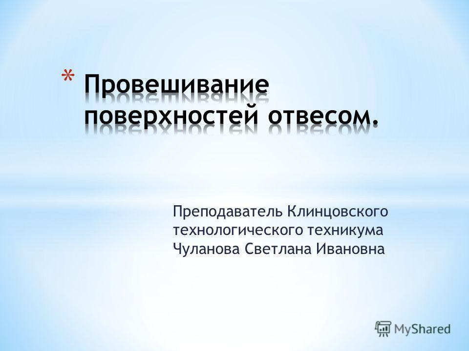 Преподаватель Клинцовского технологического техникума Чуланова Светлана Ивановна