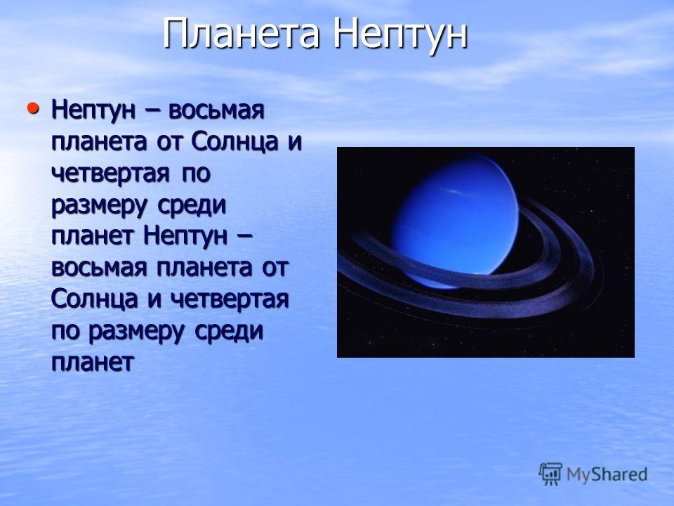 Планета Нептун Планета Нептун Нептун – восьмая планета от Солнца и четвертая по размеру среди планет Нептун – восьмая планета от Солнца и четвертая по размеру среди планет Нептун – восьмая планета от Солнца и четвертая по размеру среди планет Нептун