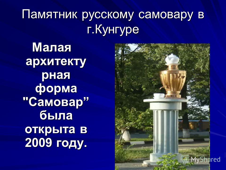 Памятник самовару в Суксуне В 2006 году в п. Суксун был установлен 3,2-метровый памятник самовара п. Суксун был установлен 3,2-метровый памятник самовара