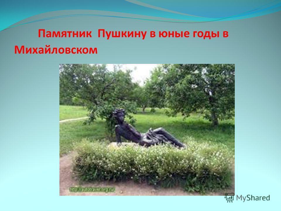 Памятник Пушкину в юные годы в Михайловском