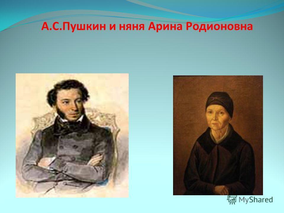 А.С.Пушкин и няня Арина Родионовна
