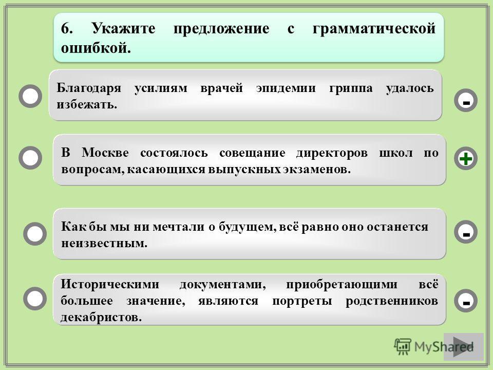В Москве состоялось совещание директоров школ по вопросам, касающихся выпускных экзаменов. Как бы мы ни мечтали о будущем, всё равно оно останется неизвестным. Историческими документами, приобретающими всё большее значение, являются портреты родствен