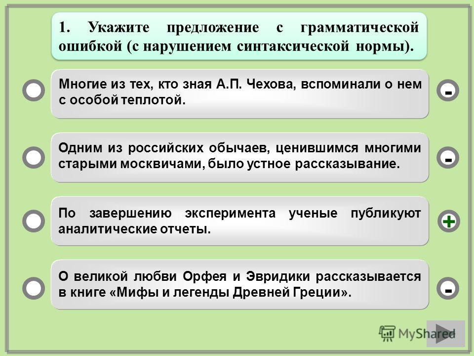 Многие из тех, кто зная А.П. Чехова, вспоминали о нем с особой теплотой. Одним из российских обычаев, ценившимся многими старыми москвичами, было устное рассказывание. По завершению эксперимента ученые публикуют аналитические отчеты. О великой любви