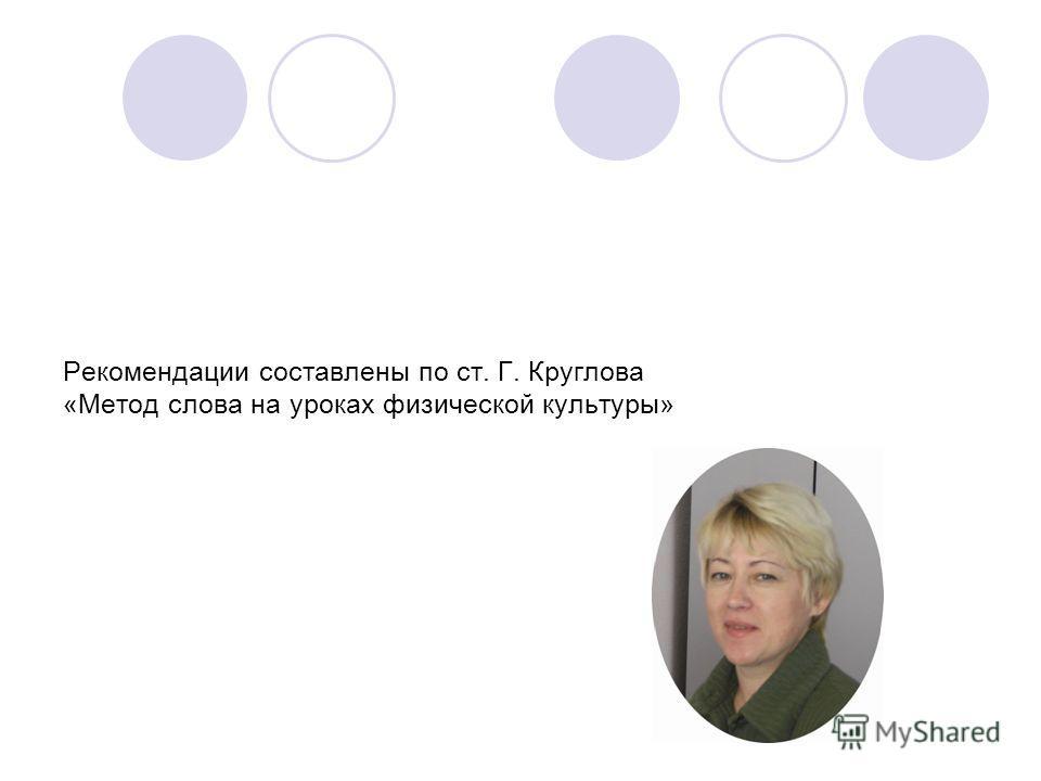 Рекомендации составлены по ст. Г. Круглова «Метод слова на уроках физической культуры»