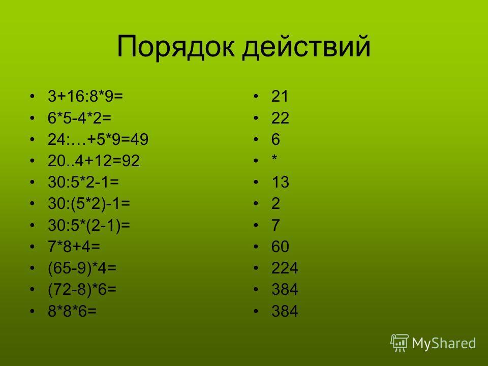 Порядок действий 3+16:8*9= 6*5-4*2= 24:…+5*9=49 20..4+12=92 30:5*2-1= 30:(5*2)-1= 30:5*(2-1)= 7*8+4= (65-9)*4= (72-8)*6= 8*8*6= 21 22 6 * 13 2 7 60 224 384