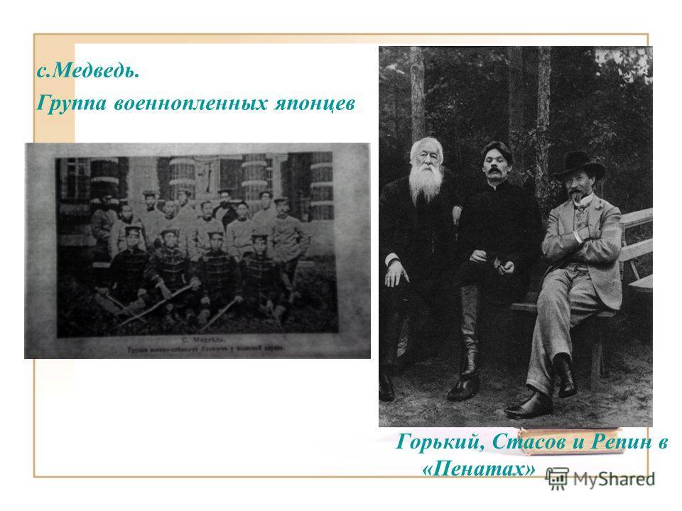 с.Медведь. Группа военнопленных японцев Горький, Стасов и Репин в «Пенатах»