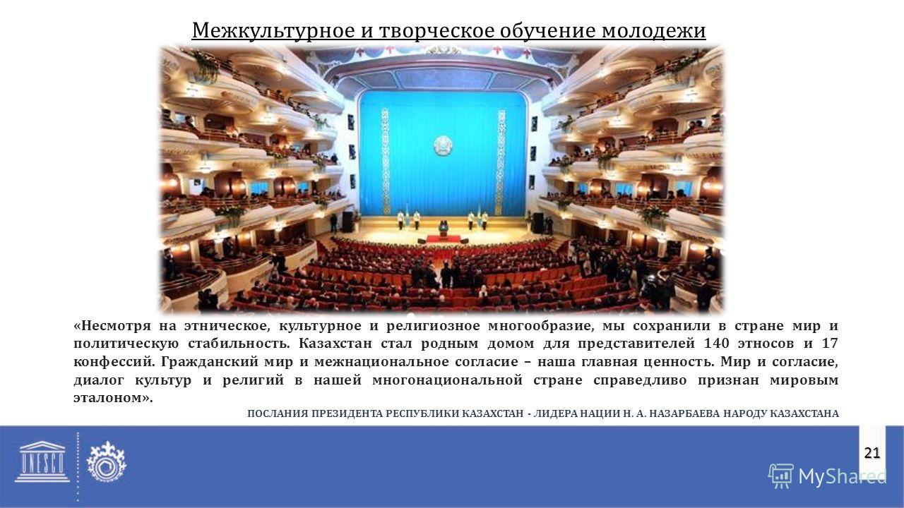 21 «Несмотря на этническое, культурное и религиозное многообразие, мы сохранили в стране мир и политическую стабильность. Казахстан стал родным домом для представителей 140 этносов и 17 конфессий. Гражданский мир и межнациональное согласие – наша гла