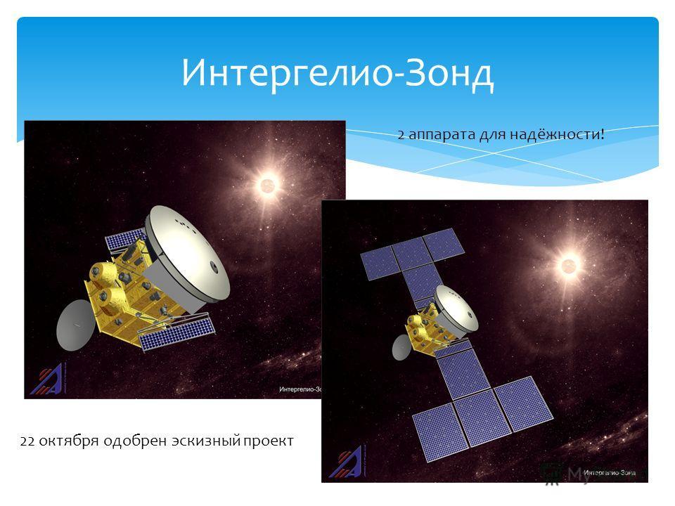 Интергелио-Зонд 22 октября одобрен эскизный проект 2 аппарата для надёжности!