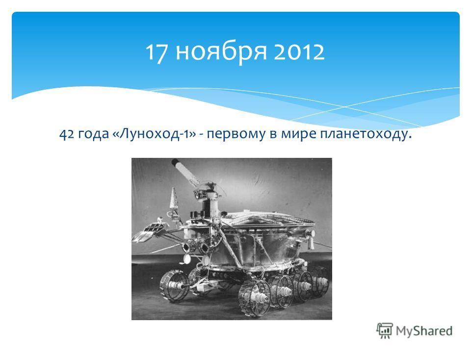 42 года «Луноход-1» - первому в мире планетоходу. 17 ноября 2012