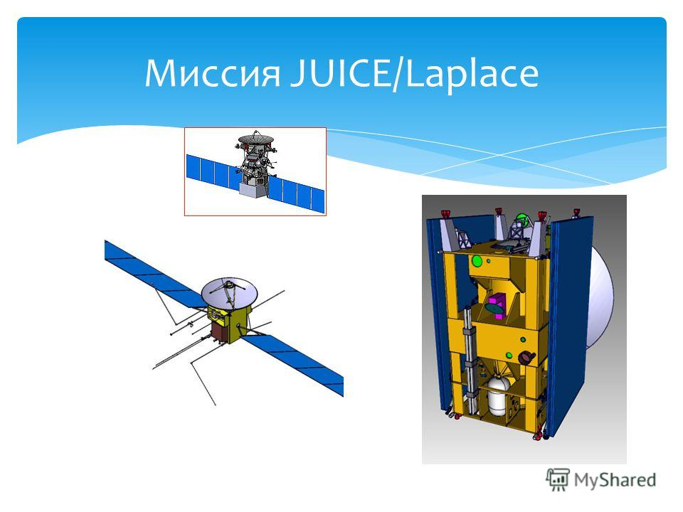 Миссия JUICE/Laplace