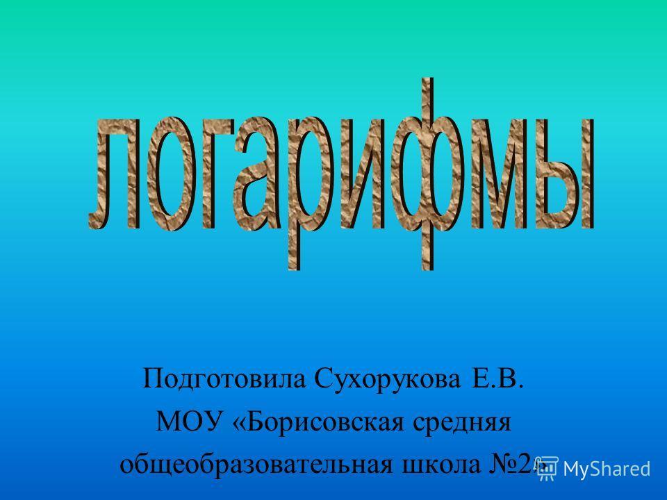 Подготовила Сухорукова Е.В. МОУ «Борисовская средняя общеобразовательная школа 2»