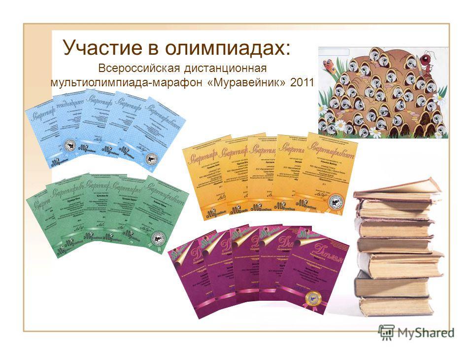 Участие в олимпиадах: Всероссийская дистанционная мультиолимпиада-марафон «Муравейник» 2011