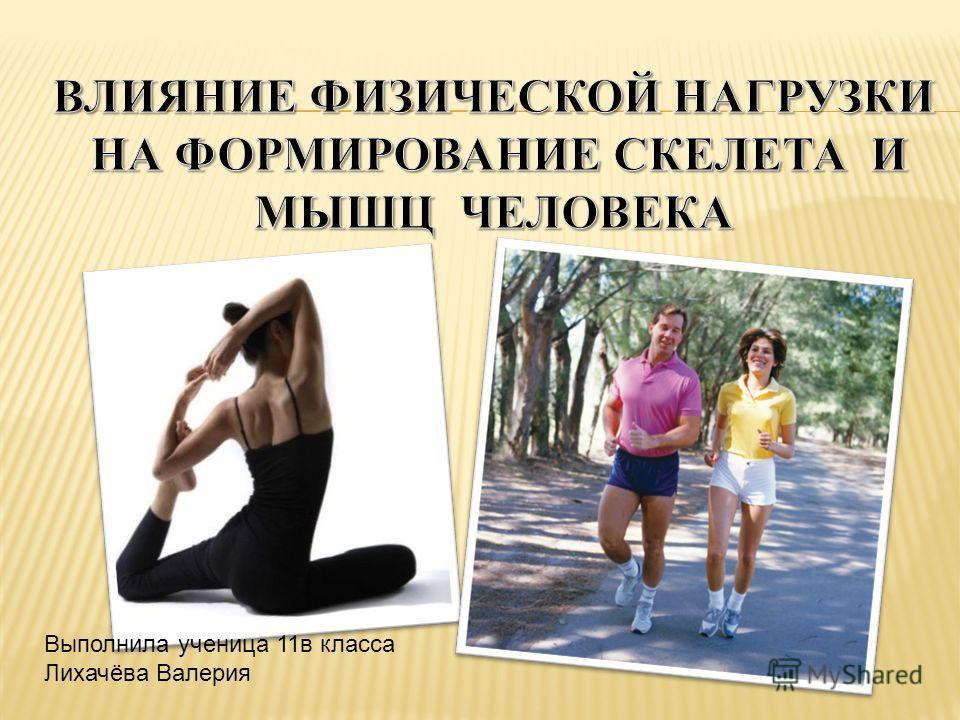 Выполнила ученица 11в класса Лихачёва Валерия
