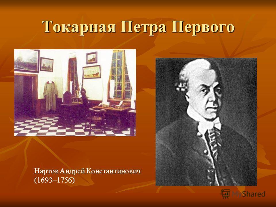 Токарная Петра Первого Нартов Андрей Константинович (1693–1756)