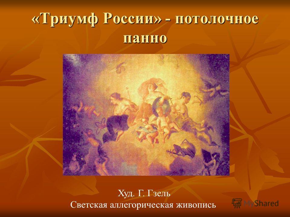 «Триумф России» - потолочное панно Худ. Г. Гзель Светская аллегорическая живопись
