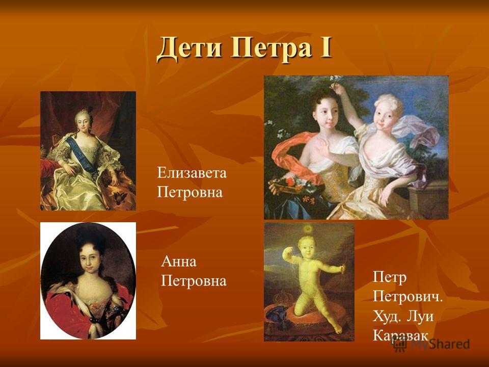 Дети Петра I Елизавета Петровна Анна Петровна Петр Петрович. Худ. Луи Каравак