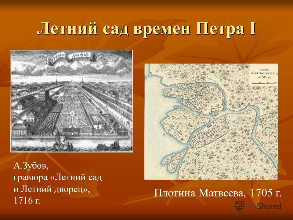 Летний сад времен Петра I Плотина Матвеева, 1705 г. А.Зубов, гравюра «Летний сад и Летний дворец», 1716 г.