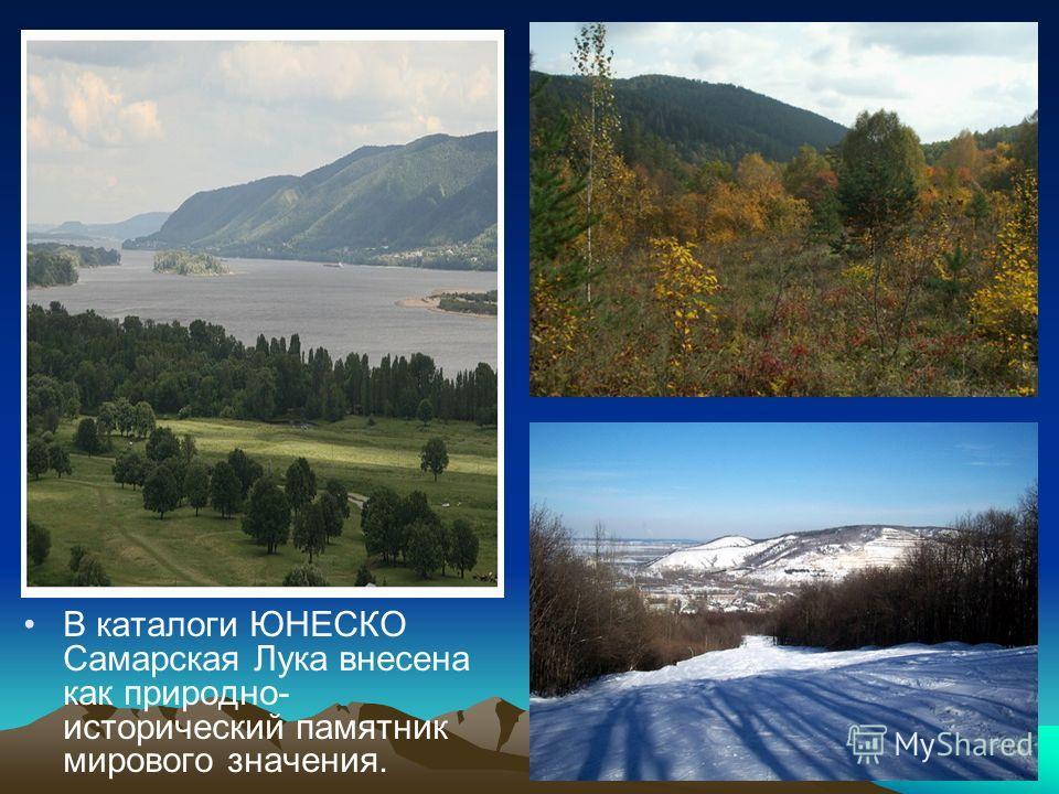 В каталоги ЮНЕСКО Самарская Лука внесена как природно- исторический памятник мирового значения.