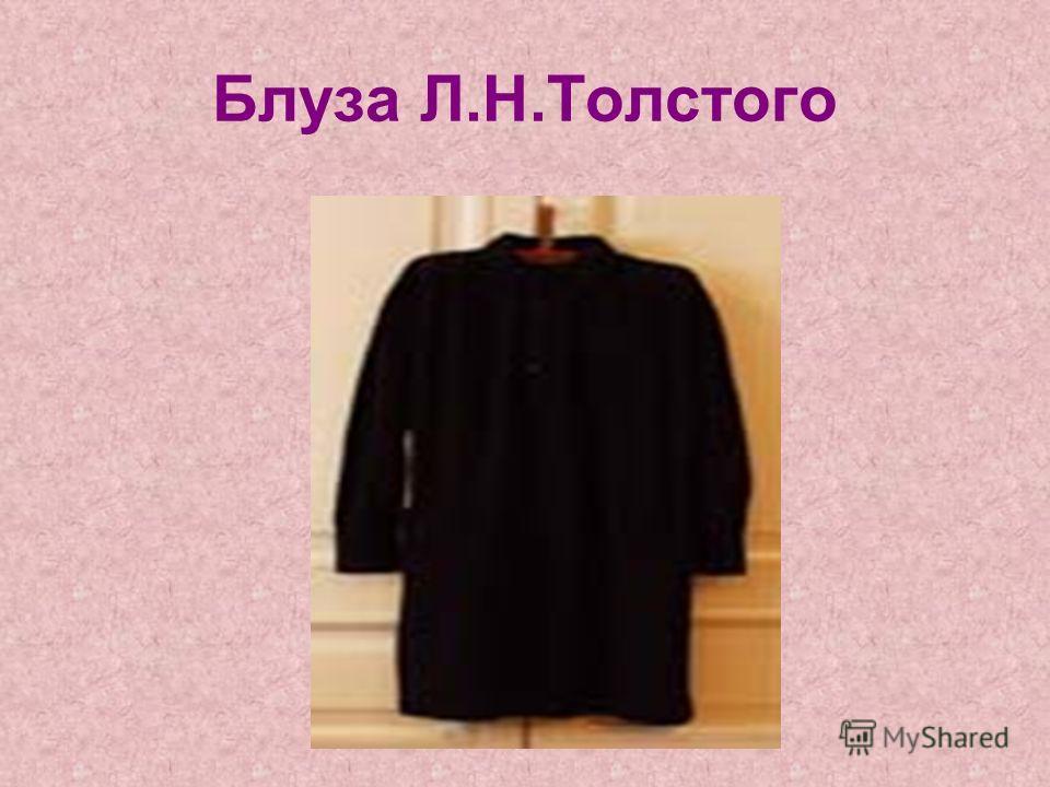 Блуза Л.Н.Толстого
