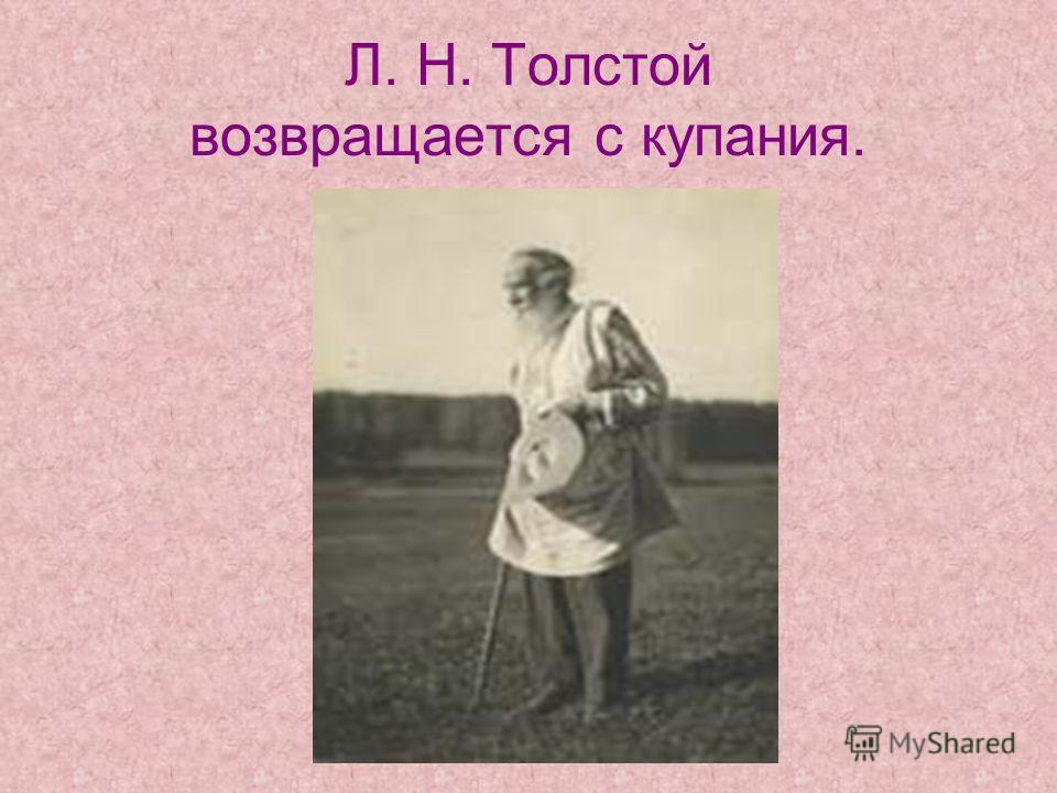 Л. Н. Толстой возвращается с купания.