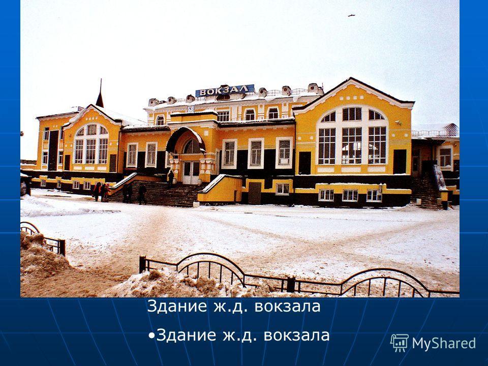 Здание ж.д. вокзала
