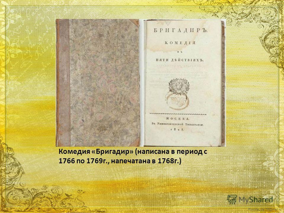 FokinaLida.75@mail.ru Комедия «Бригадир» (написана в период с 1766 по 1769г., напечатана в 1768г.)