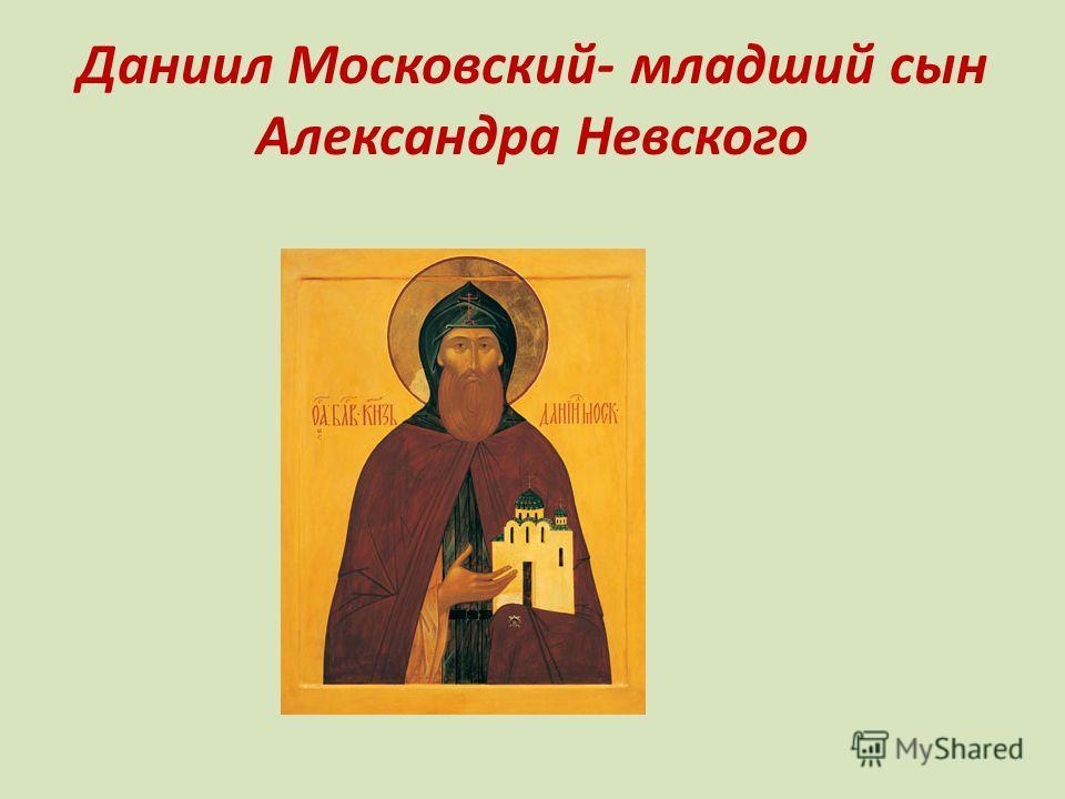 Даниил Московский- младший сын Александра Невского