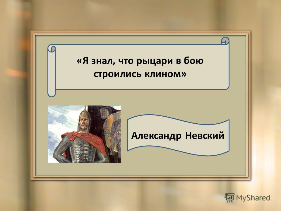 «Я перестал платить ненавистную дань Золотой Орде» Дмитрий Донской