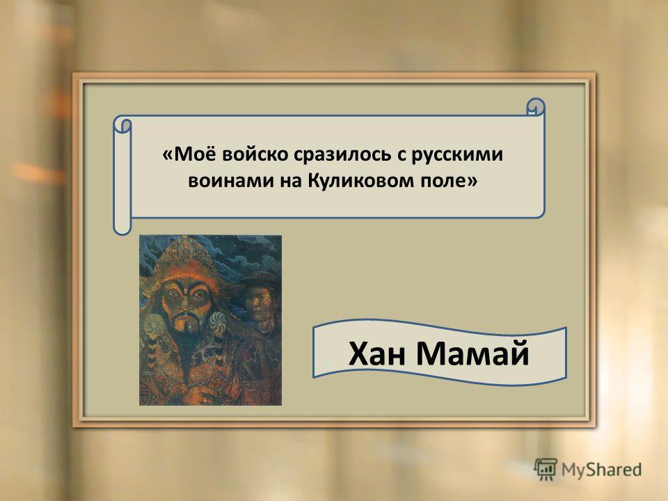 « Я сразился в единоборстве с татарским воином Челубеем» Богатырь Пересвет