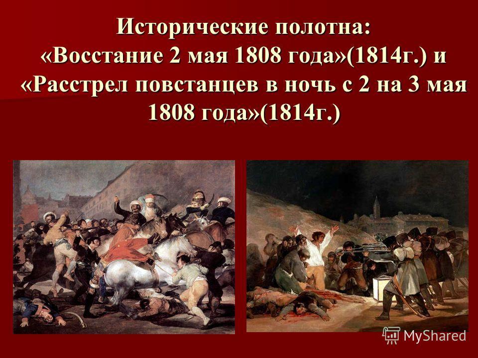 Исторические полотна: «Восстание 2 мая 1808 года»(1814г.) и «Расстрел повстанцев в ночь с 2 на 3 мая 1808 года»(1814г.)