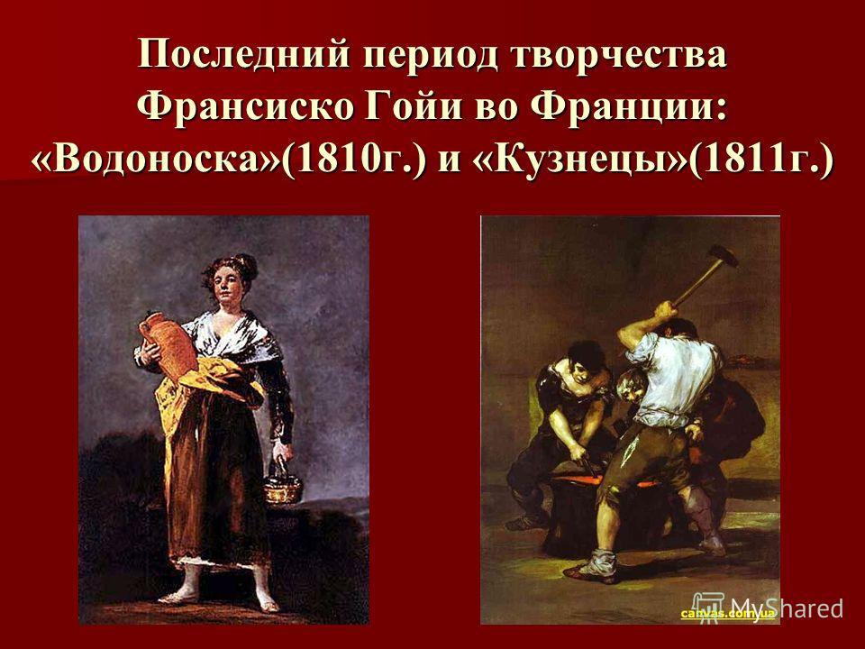 Последний период творчества Франсиско Гойи во Франции: «Водоноска»(1810г.) и «Кузнецы»(1811г.)