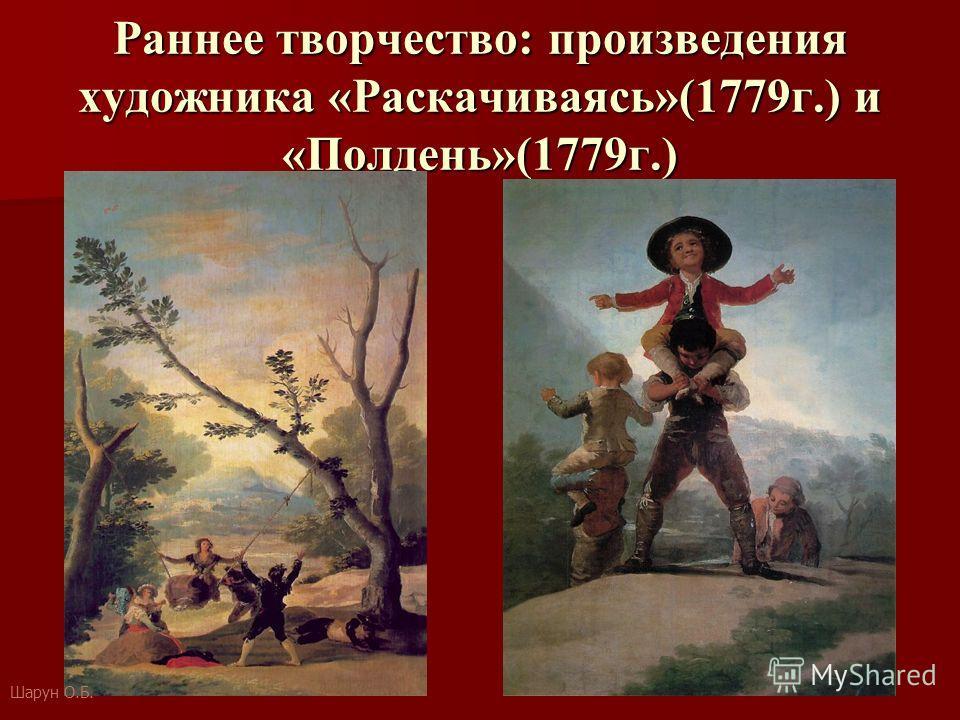 Раннее творчество: произведения художника «Раскачиваясь»(1779г.) и «Полдень»(1779г.) Шарун О.Б.