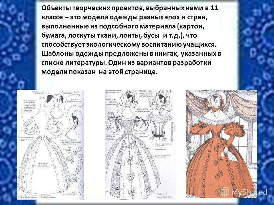 Эстетическое Обоснование Платья