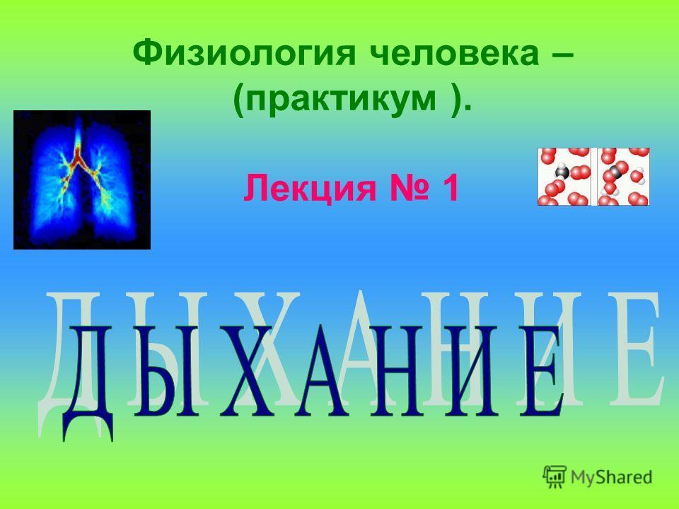Физиология человека – (практикум ). Лекция 1