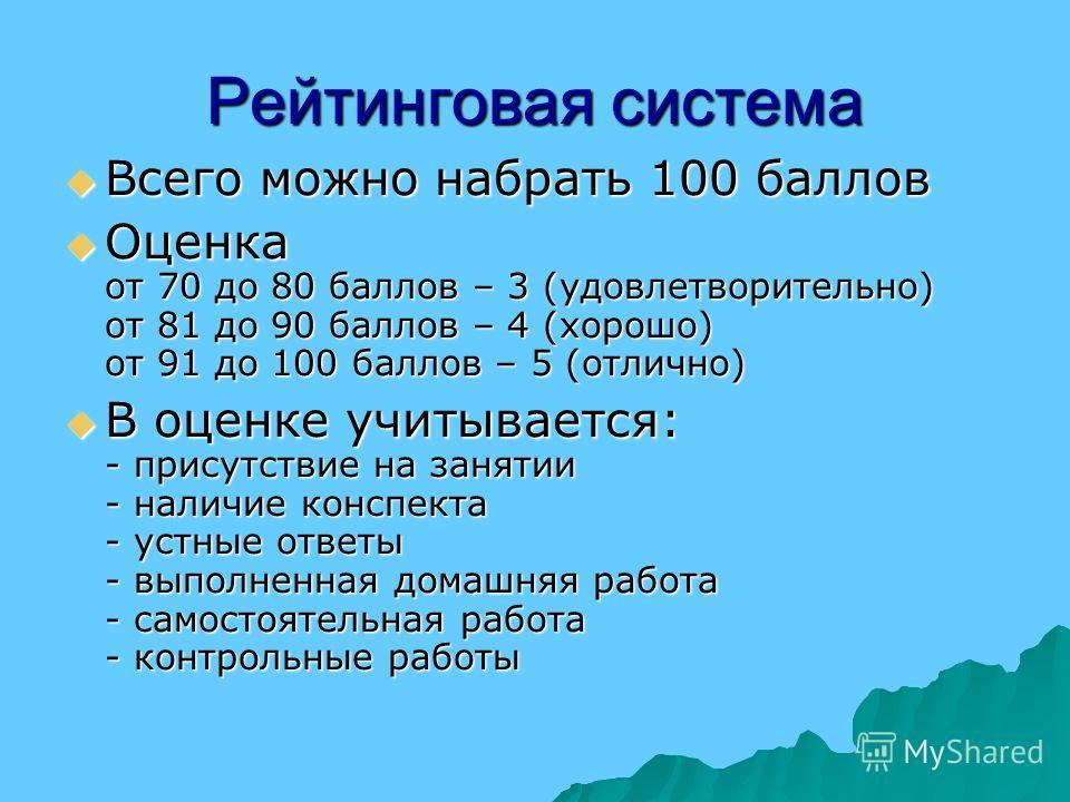 Рейтинговая система Всего можно набрать 100 баллов Всего можно набрать 100 баллов Оценка от 70 до 80 баллов – 3 (удовлетворительно) от 81 до 90 баллов – 4 (хорошо) от 91 до 100 баллов – 5 (отлично) Оценка от 70 до 80 баллов – 3 (удовлетворительно) от