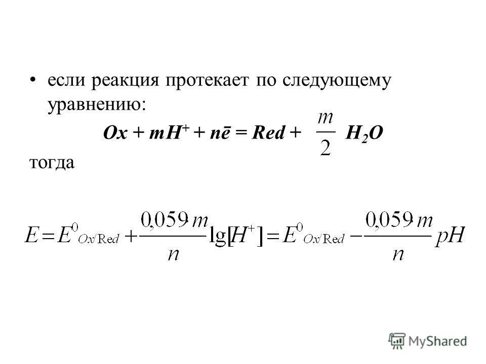 если реакция протекает по следующему уравнению: Ox + mH + + nē = Red + H 2 O тогда