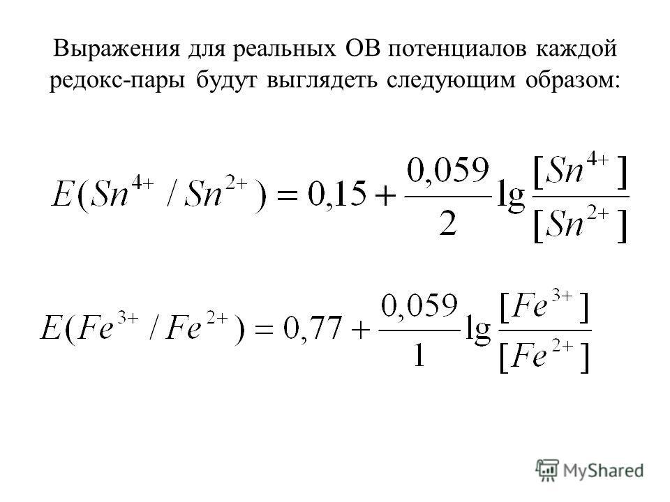 Выражения для реальных ОВ потенциалов каждой редокс-пары будут выглядеть следующим образом: